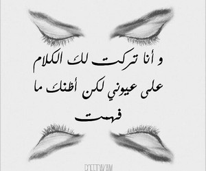 Algeria, arabic, and quotes image