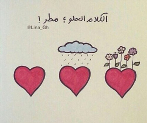 rain, words, and عربي image