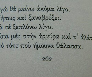 greek, poetry, and love image