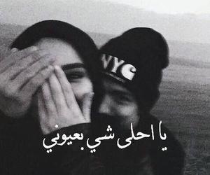 arabic, عربي, and love image