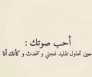 love and صوتك image