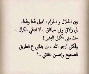 الحلال, الحرام, and حسن الخاتمة image