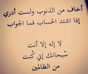 اخاف, الذنوب, and الحساب image