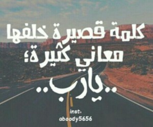 عربي, يارب, and صور image