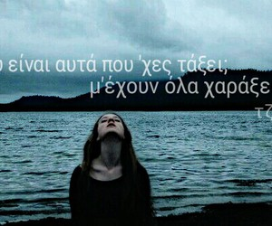 greek, quotes, and λειπεις image