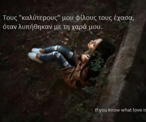 greek quotes and friends image