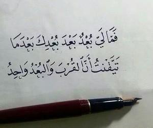 لي, القرب, and البعد image
