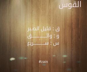 horoscope, عربي, and صبر image