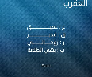 horoscope, عربي, and الابراج image