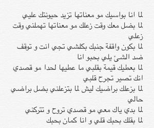 جرح, حبيبي, and بحبك image