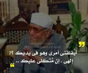 islam الشيخ_الشعرواى image