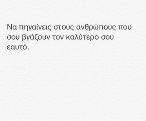 greek quotes and ελληνικα. image