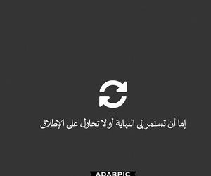 arab, arabic, and life image