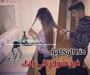iraq, اصدقاء, and ههههههه image