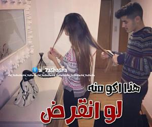 iraq, احبك, and حبيبتي image