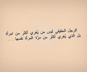 عربي, المراة, and مقولة image