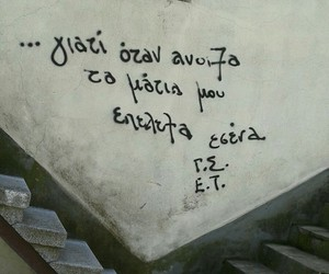 greek quotes, quotes, and wall image