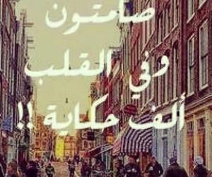 عربي, حكايه, and صامتون image