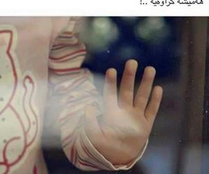 kurd, kurdish, and mrove image