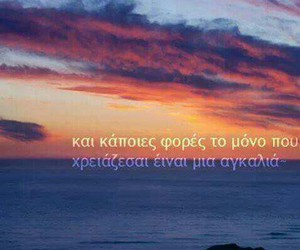 greek, greek quotes, and hug image