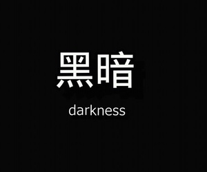 black and white, Darkness, and japan image