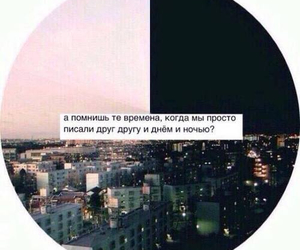 quotes, russian, and text image