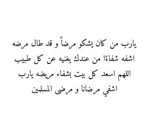 عربي, arbic, and دعاء image
