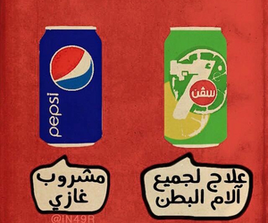 عربي, arabic, and funny image