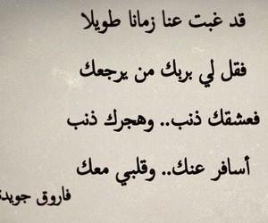 حب, شعر, and كلمات image