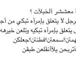 تحشيش, الرجل, and تبكيه image