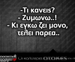 lol, greek quotes, and γρεεκ image