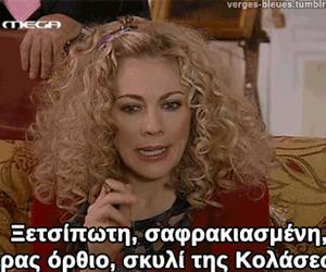 ντάλια, greek, and funny image