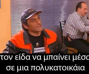 greek, Κωνσταντινου και Ελενης, and greek quotes image