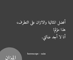 horoscope, عربي, and الفلك image