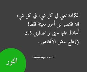 horoscope, عربي, and كلام image