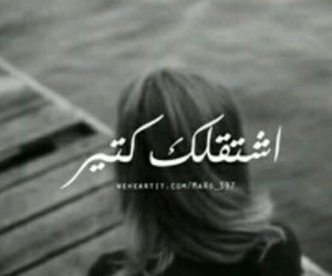 love, arabic, and words image