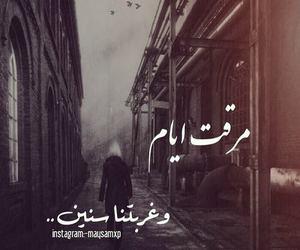 عربي, arabic, and quote image
