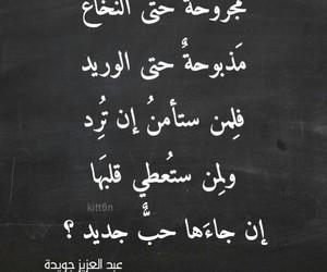 حب, اقتباس, and عبد العزيز جويدة image