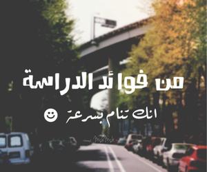school, study, and عربي image