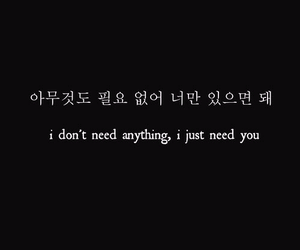 korean, quote, and love image