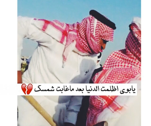 dady, ابوي, and بنات image