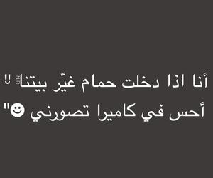 arabic, حزن, and صور image