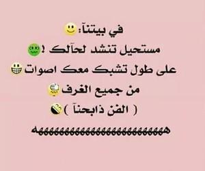 funny, ههههههه, and فن image