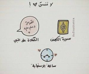 islam, friday, and islamic image
