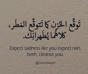 rain, sadness, and عربي image