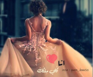 yours, حب, and كلمات image