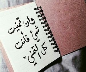 ilove you, غزل, and عربي image
