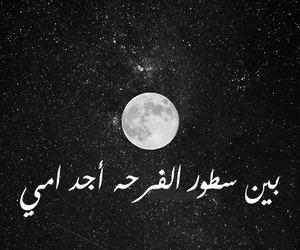 arabic, dark, and mum image