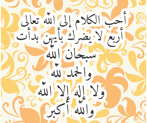 عربي, صور, and الله image