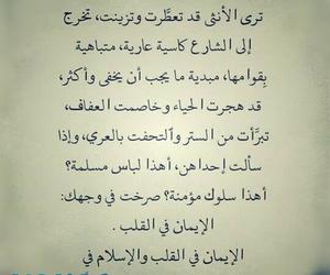 arab, الاسلام, and الحياة image